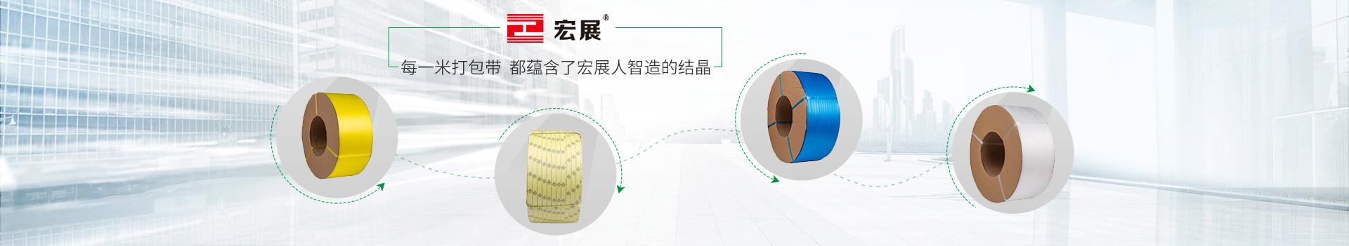 摩鑫平台-打包带