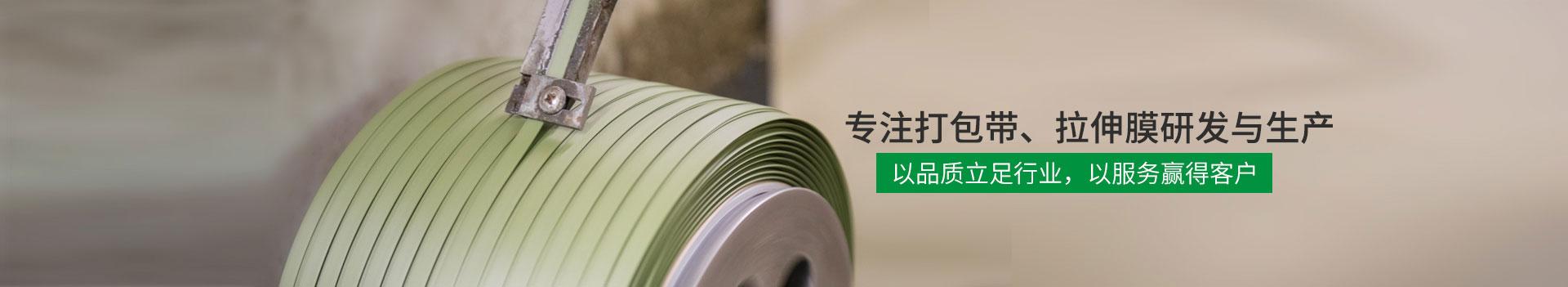 摩鑫平台-包装材料厂家